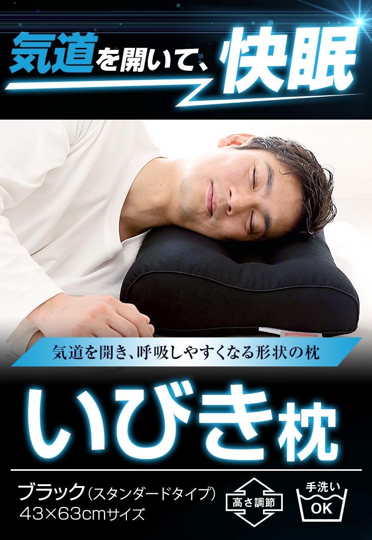 《送料無料》いびき対応いびき枕  気道を開き呼吸しやすくする、いびき対応の高さ調節できる洗えるいびき枕です