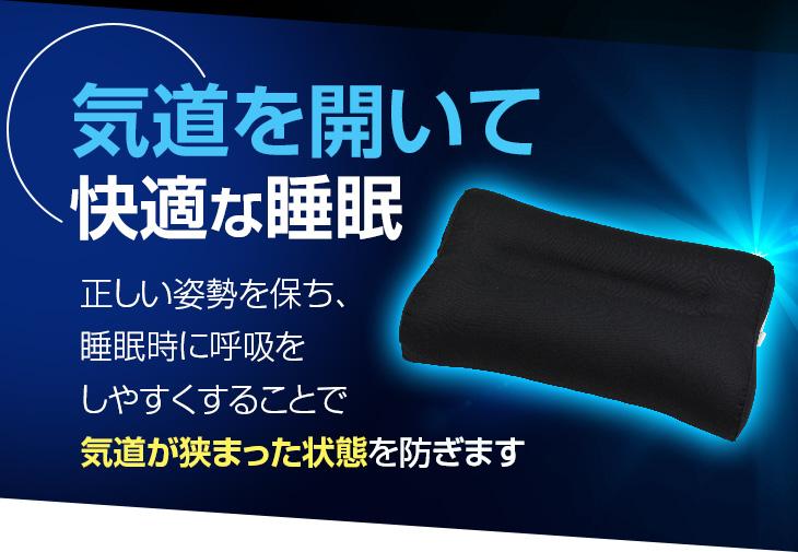気道を開き呼吸しやすくする形状の枕 いびき枕 男性用 ブラック 黒 5,900円 手洗いOK 高さ調節できる 43 63