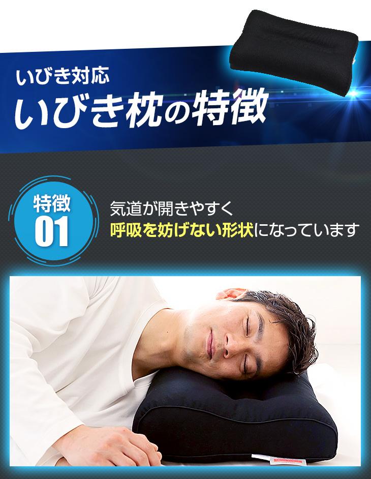 いびき枕 男性用 ブラックの特徴