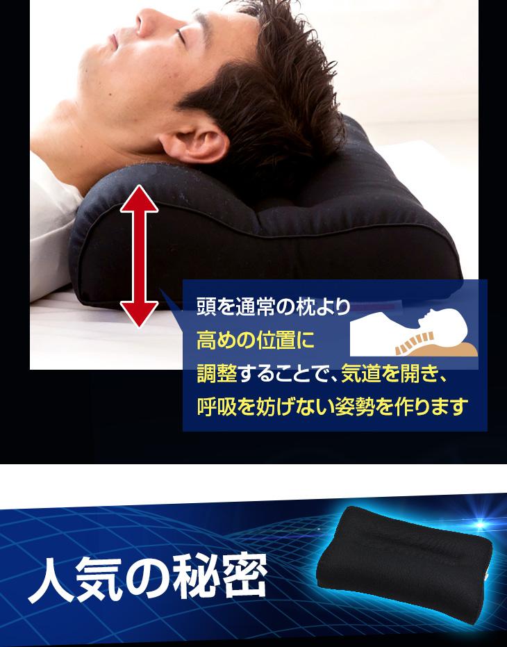 いびき対応 いびき枕は、頭を通常の枕より高めに調整することで、気道を開き、呼吸を妨げない姿勢を作ります