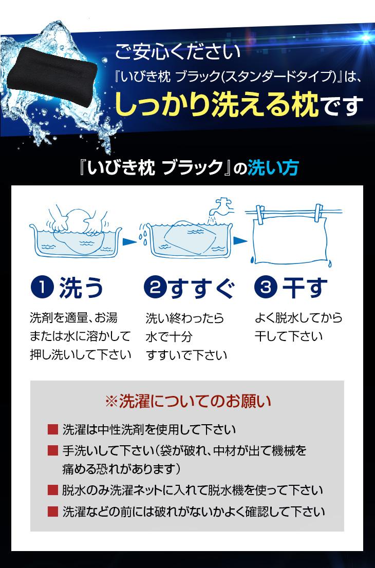 いびき対応 いびき枕ブラックは洗える枕です