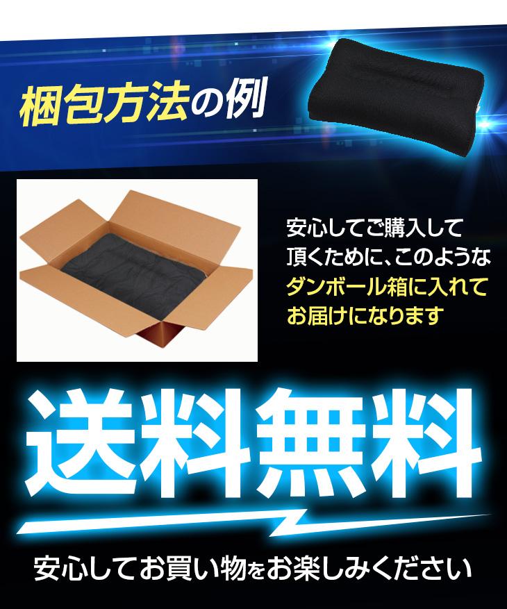 いびき対応いびき枕ブラックの梱包例 いびき対応 いびき枕ブラックは送料無料です