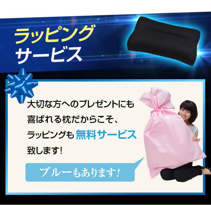 いびき対応いびき枕ブラックは無料のラッピングサービスがあります