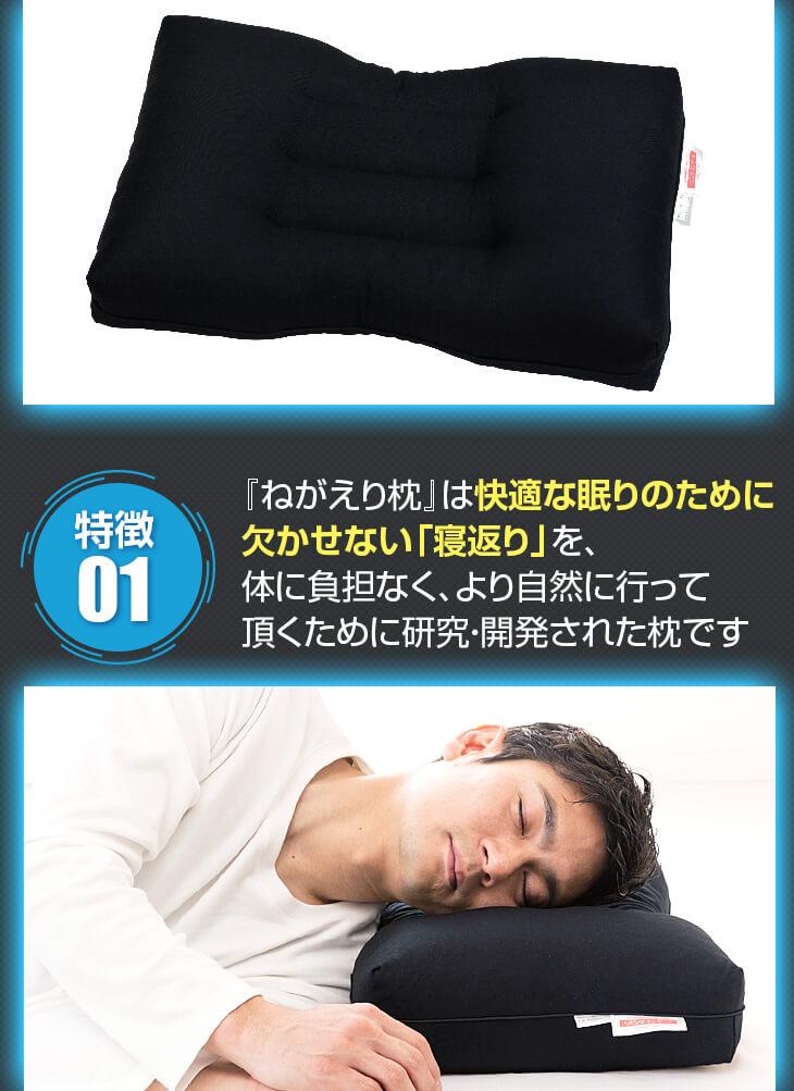横向きになっても仰向けになっても快適な睡眠に欠かせない寝返りをより自然に行って頂くために研究開発されたねがえり枕