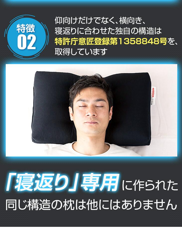 仰向け、横向き、寝返りに合わせた独自の構造であるねがえり枕 男性用ブラックは特許庁意匠登録第1358848号を取得