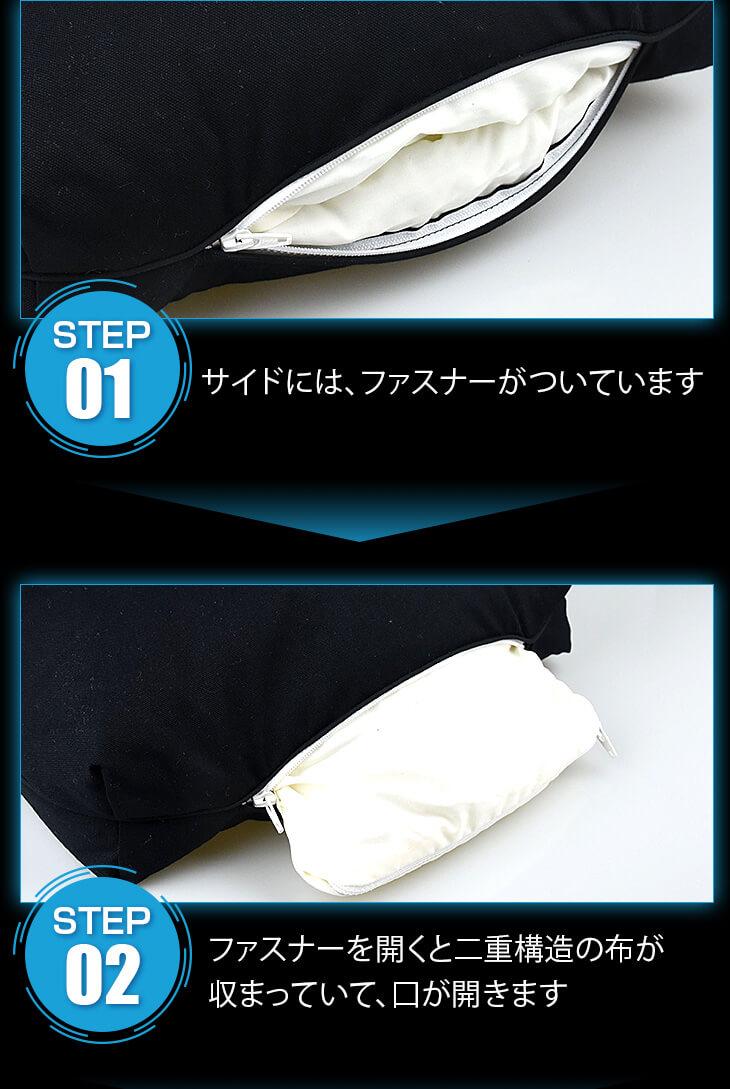 快適な寝返り専用ねがえり枕ブラックはサイドのファスナーを開くと二重構造の布が入っており、ソフトパイプの量を調節できる