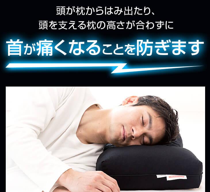 快適な寝返り専用ねがえり枕 男性用ブラックは頭が枕からはみ出たり高さが合わずに首が痛くなることがない