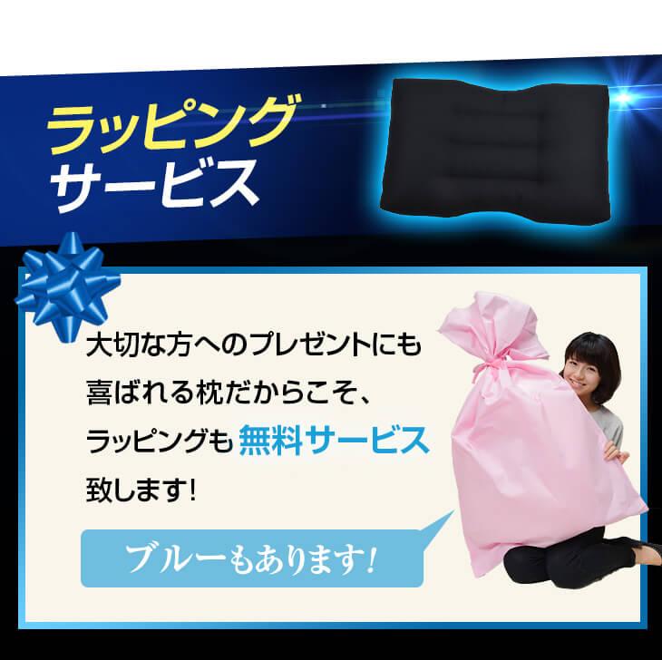 快適な寝返り専用ねがえり枕ブラックは無料のラッピングサービス付き