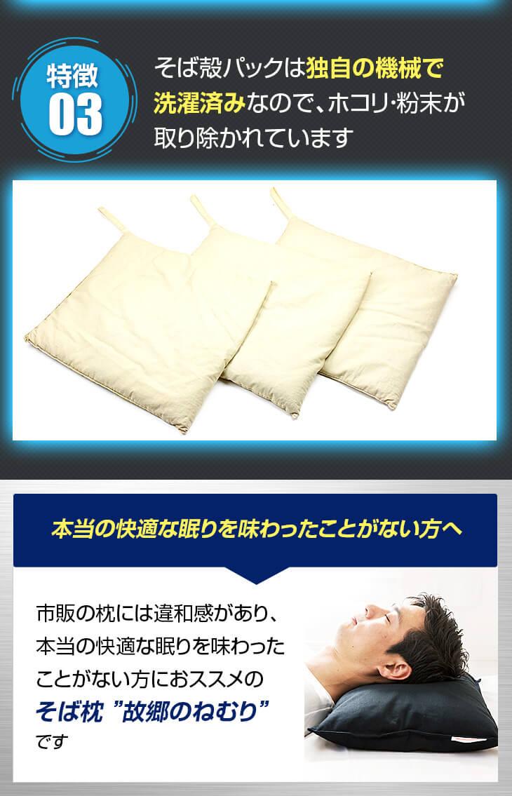 """本当の快適な眠りを味わったことがない方へおすすめのそば枕""""故郷のねむり"""""""