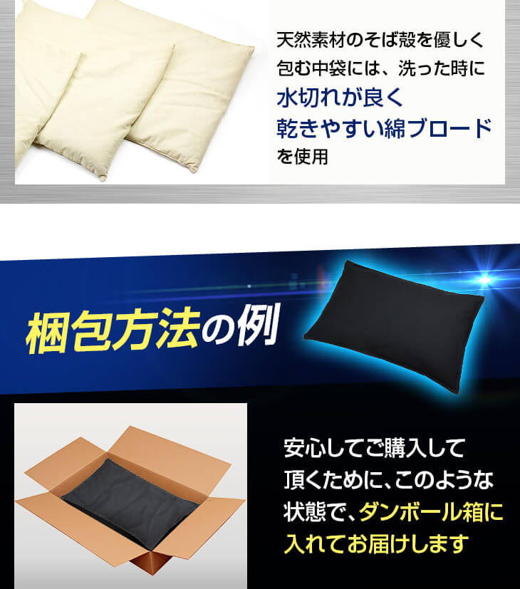 高温多湿な日本の気候に合うように生地には綿ツイル、そば殻パックには水切れが良く乾きやすい綿ブロードを使用
