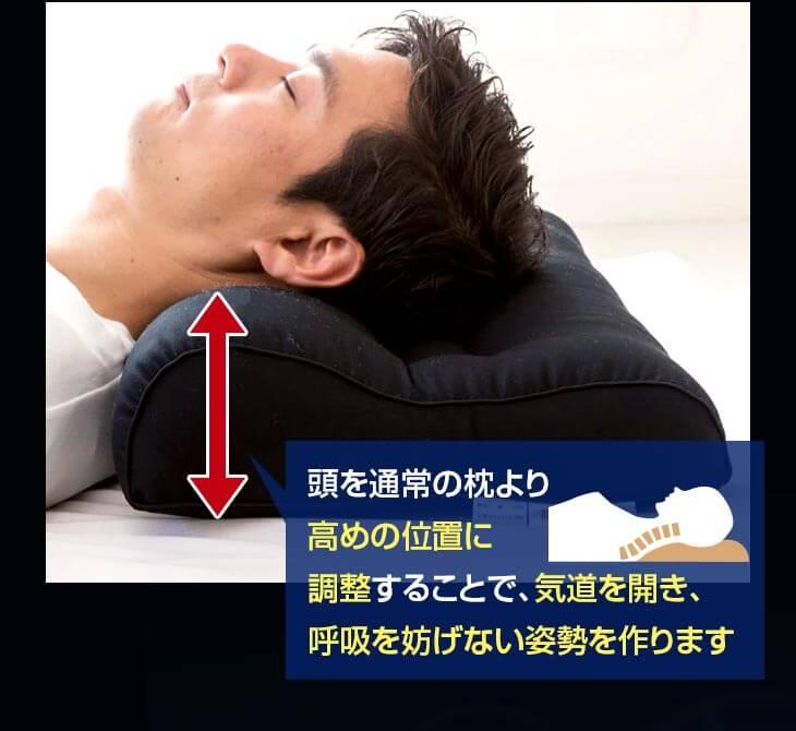 いびき対応 いびきわた枕ブラックを使うことで、気道を開きやすく、呼吸を妨げない姿勢を作ります
