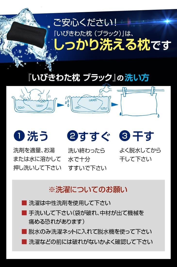 気道を開きやすく、呼吸を妨げない形状のいびき対応 いびきわた枕ブラックはしっかりと洗える枕です