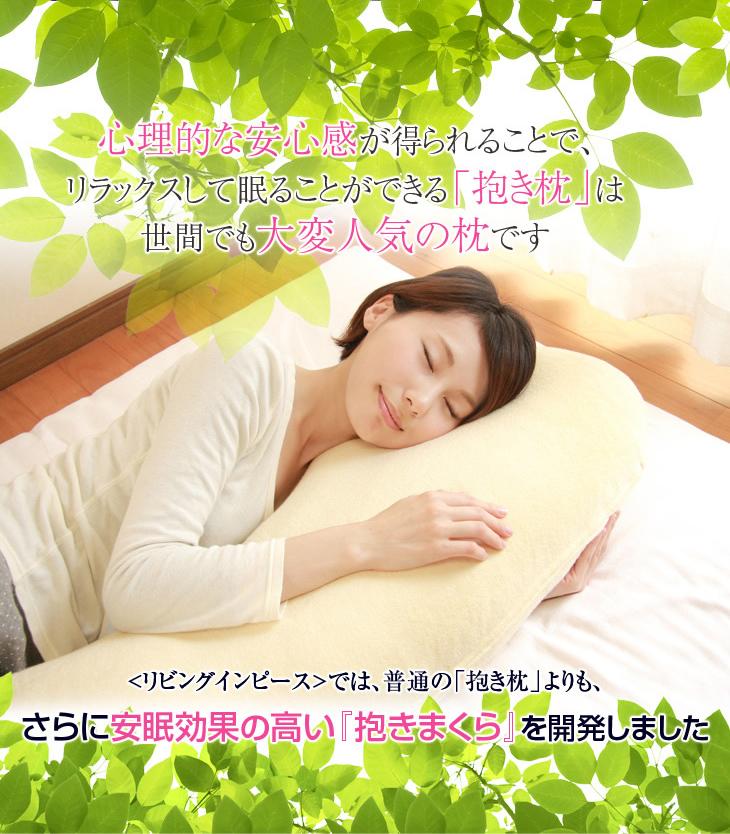 リビングインピースでは普通の抱き枕よりもさらに安眠効果の高い抱きまくらを開発しました
