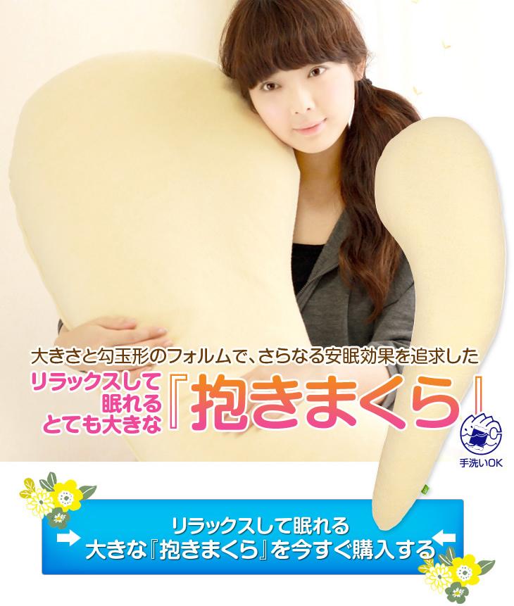 大きな勾玉形フォルムさらなる安眠効果を追求したリビングインピースのリラックスして眠れるとても大きな抱き枕