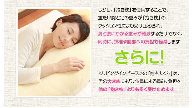 リビングインピースの抱き枕は眠りの姿勢の負担を軽減します