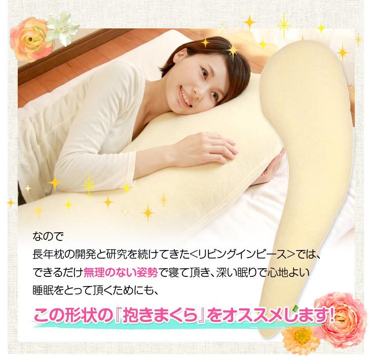 長年枕の開発と研究を続けてきたリビングインピースの抱き枕は安眠効果抜群