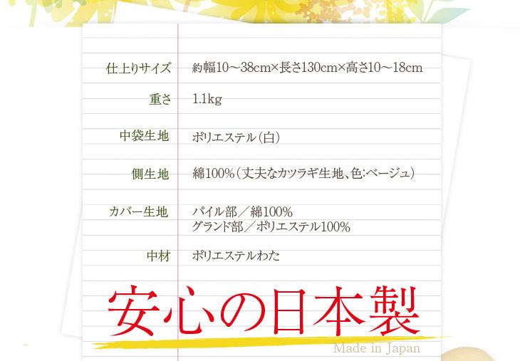 リビングインピースの抱きまくらは安心の日本製