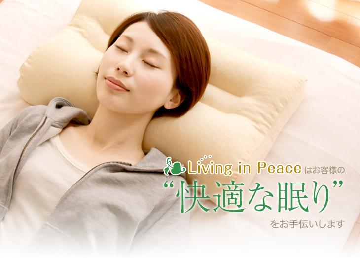 リビングインピースの枕はお客様の快適な眠りをお手伝いします