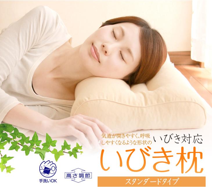 いびきが与える悪い影響を軽減するリビングインピースのいびき枕