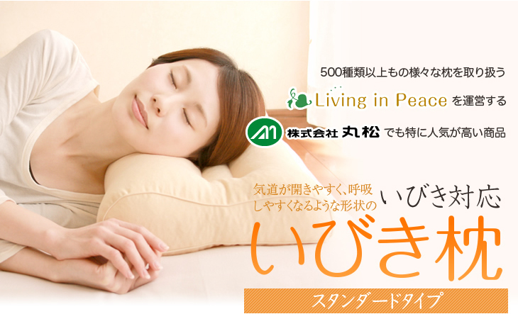 リビングインピースのいびき対応いびき枕はたくさんのお客様の悩みを改善し快適な眠りをサポートしてきた枕です