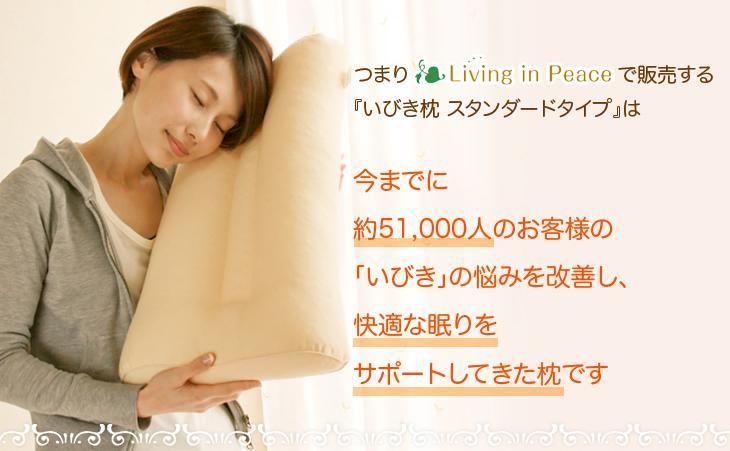 リビングインピースのいびき枕はたくさんのお客様の快適な眠りをサポートしてきた枕です