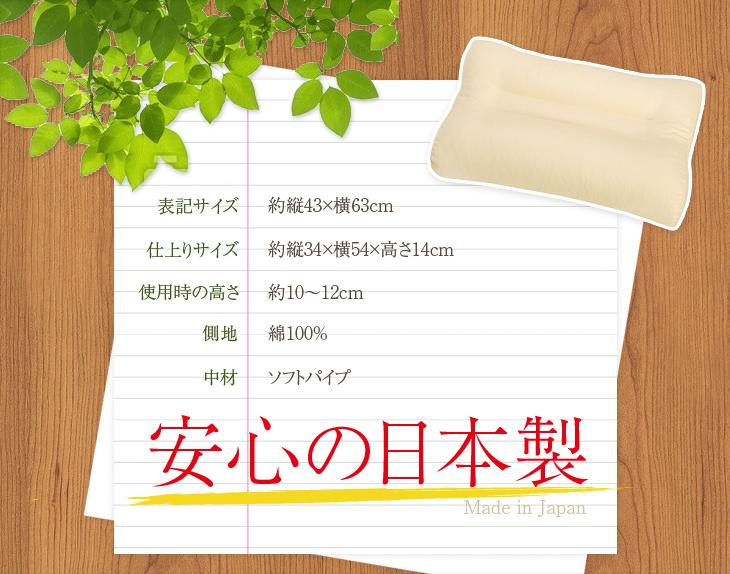 リビングインピースのいびき対応いびき枕は安心の日本製