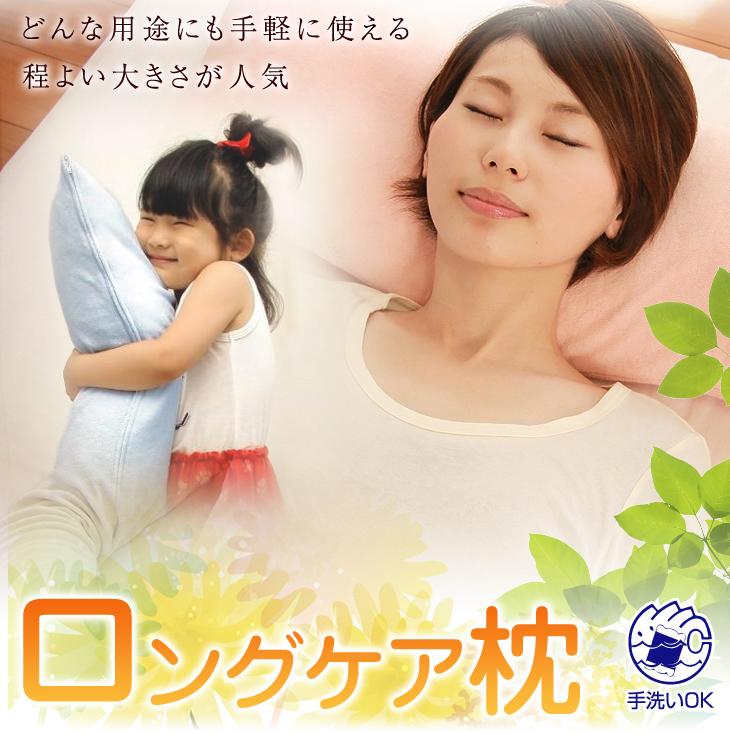 どんな用途にも使えるリビングインピースのロングケア枕は小さなお子様用の抱き枕にもオススメです