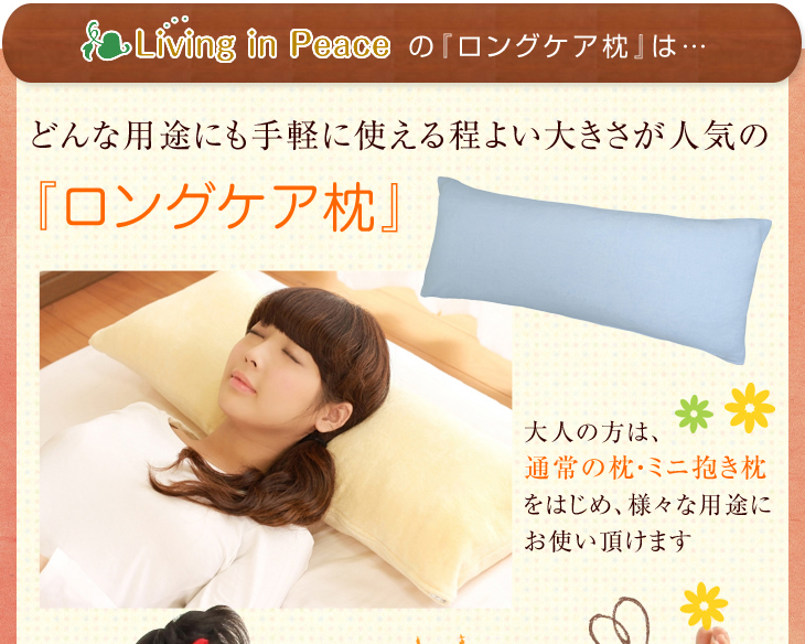 リビングインピースのミニ抱き枕、ロングケア枕はどんな用途にも使えるほどよい大きさで人気です