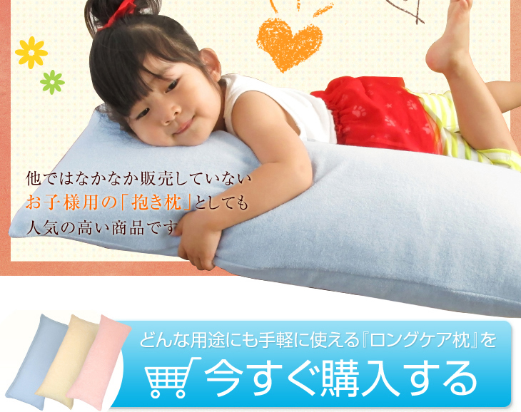 リビングインピースのロングケア枕は他ではなかなか販売していないお子様用の抱き枕としても人気の高い商品です