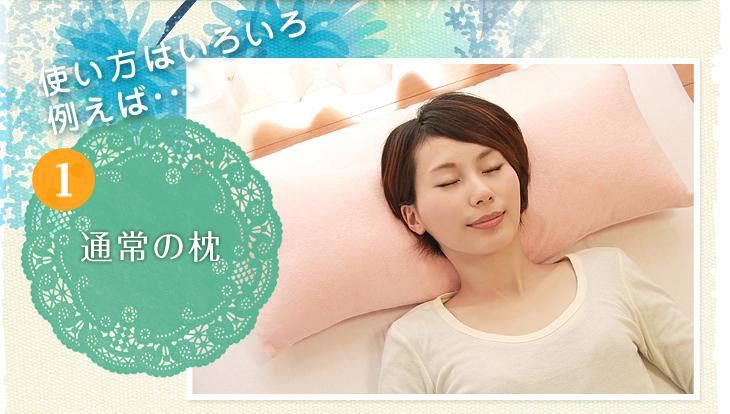 リビングインピースのロングケア枕は通常の枕としても使えます