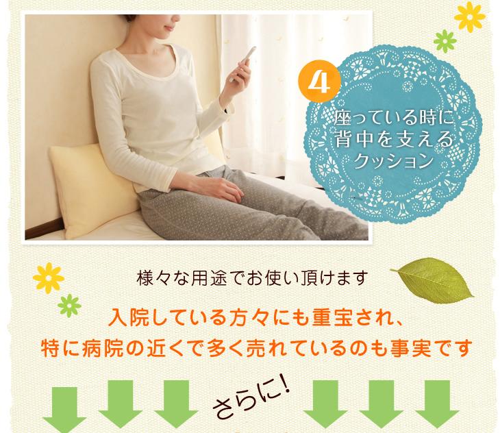 リビングインピースのロングケア枕は背もたれ用クッションとしてもお使い頂けます