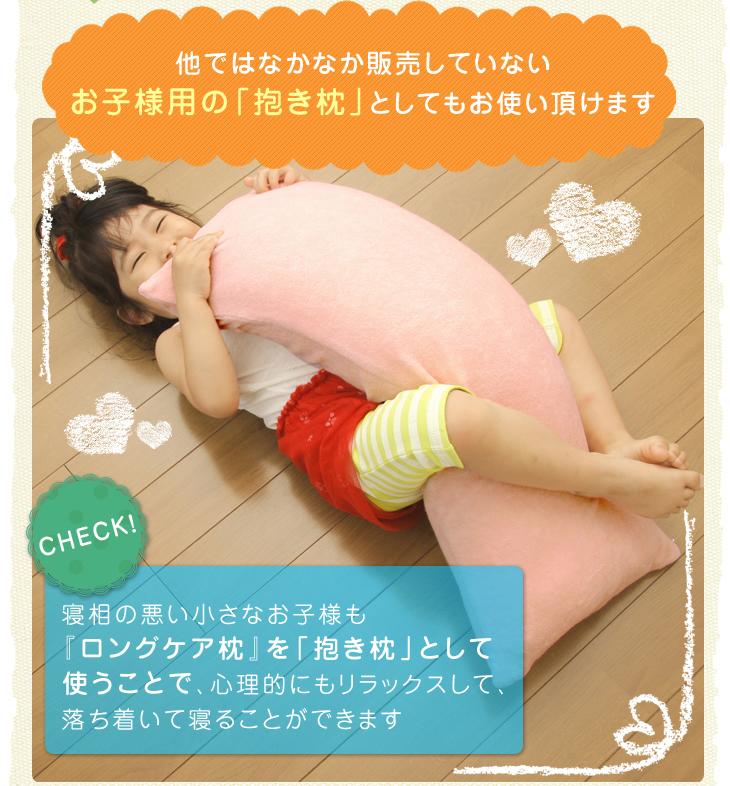 リビングインピースのロングケア枕はお子様用の抱き枕としてもお使い頂けます
