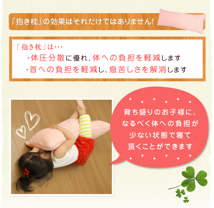 リビングインピースのミニ抱き枕、ロングケア枕の効果について