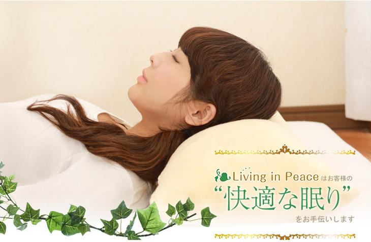 リビングインピースのロングケア枕はお客様の快適な眠りをお手伝いします