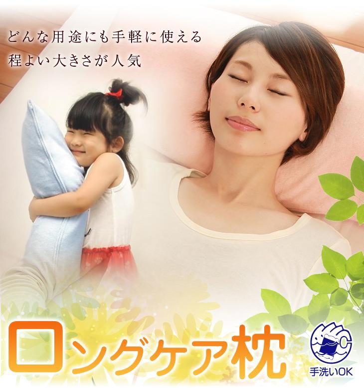どんな用途にも手軽に使える程よい大きさが人気のリビングインピースのロングケア枕