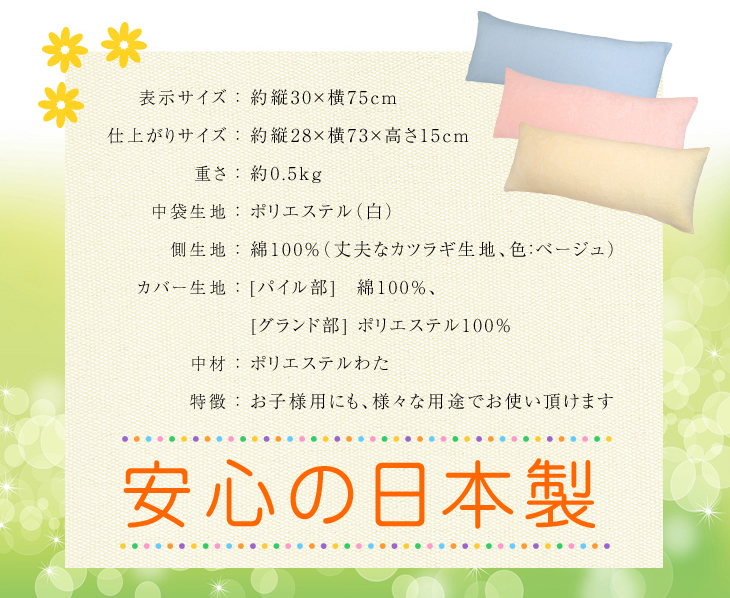 リビングインピースのロングケア枕は安心の日本製