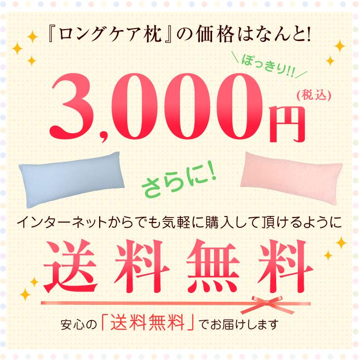リビングインピースのロングケア枕はぽっきり3000円、さらに送料無料でお届けします
