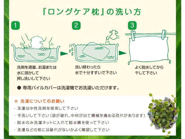 リビングインピースのロングケア枕の洗い方
