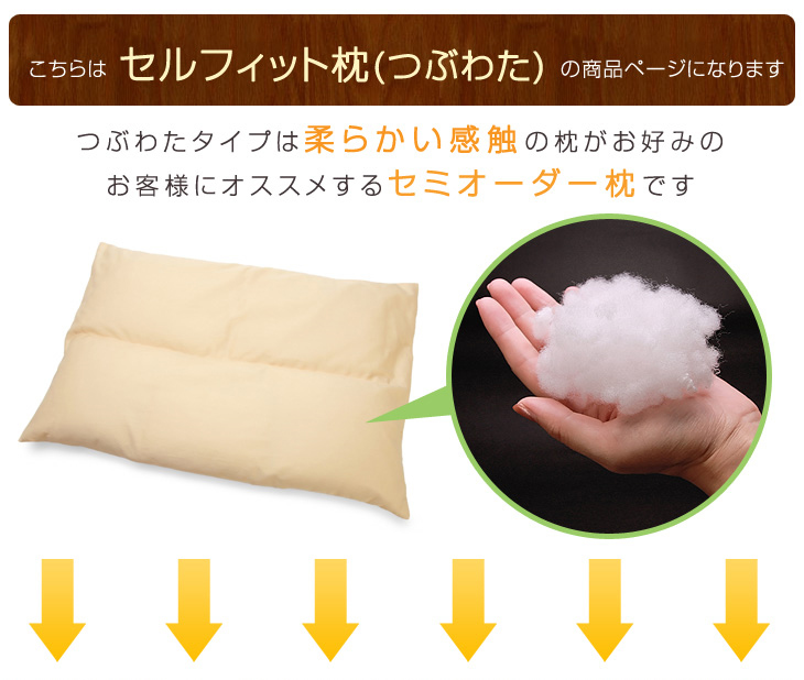 こちらはリビングインピースのセミオーダー枕、セルフィット枕(つぶわた)の販売ページです