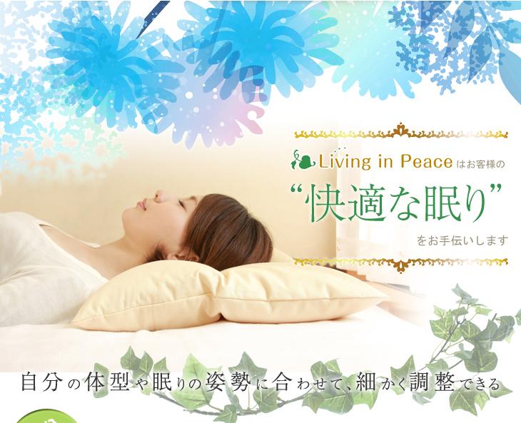 自分の体型や眠りの姿勢に合わせて細かく調整できるリビングインピースのセミオーダー枕セルフィット枕