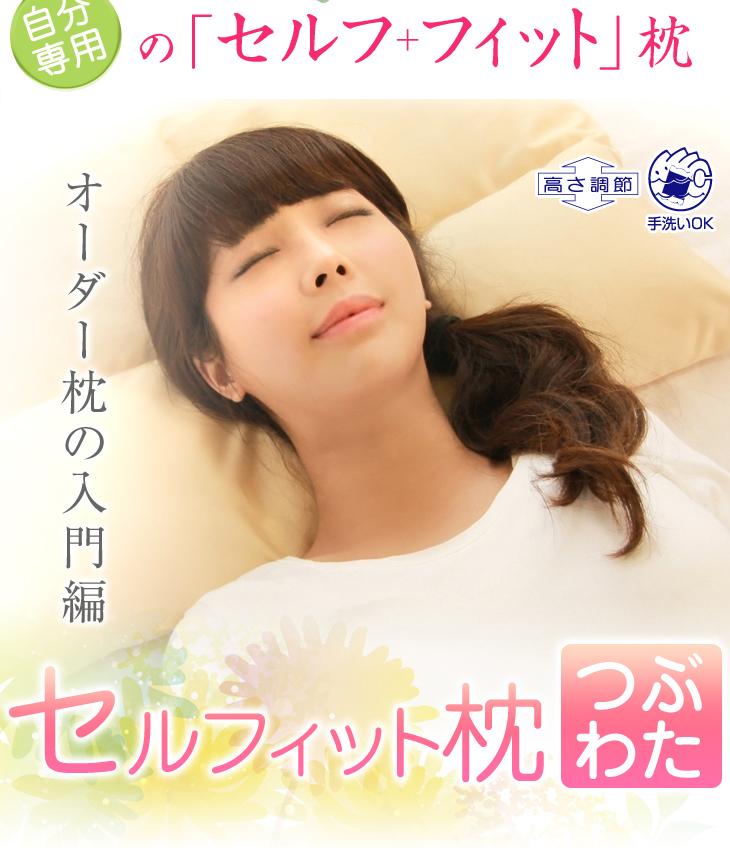オーダー枕の入門編、リビングインピースのセルフィット枕(つぶわた)(つぶわた)