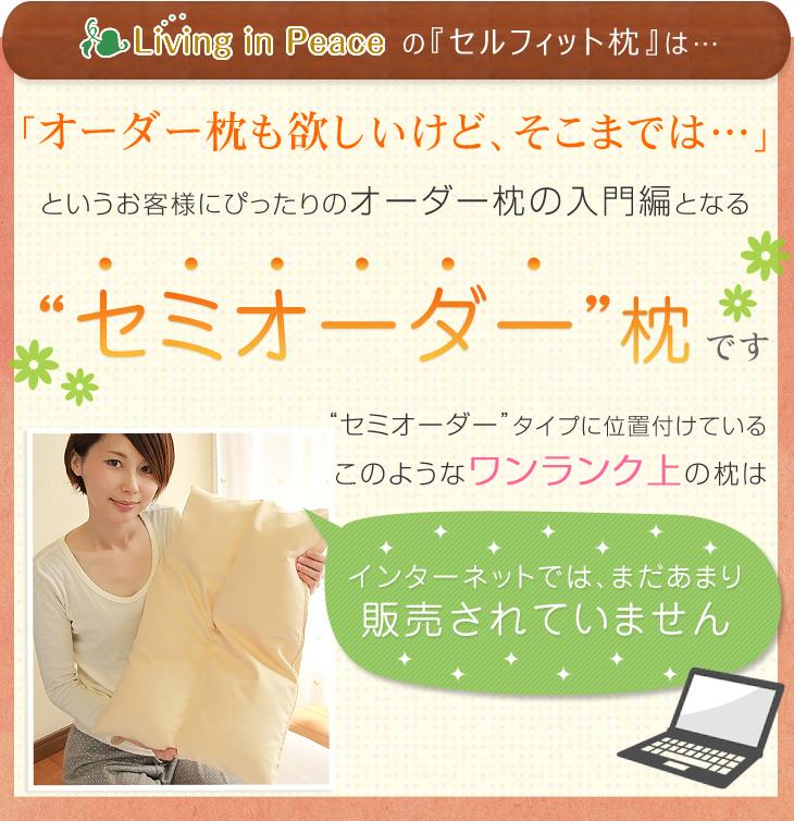 リビングインピースのセルフィット枕(つぶわた)はオーダー枕の入門にぴったりなセミオーダー枕です