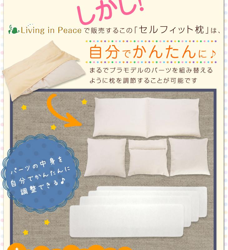 リビングインピースのセルフィット枕(つぶわた)は自分で簡単に自由に調整できます