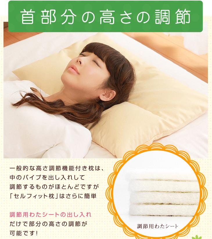 リビングインピースのセルフィット枕(つぶわた)の首部分の調節方法