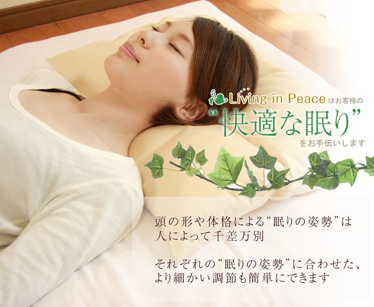 リビングインピースのセルフィット枕(つぶわた)はお客様の快適な眠りをお手伝いします