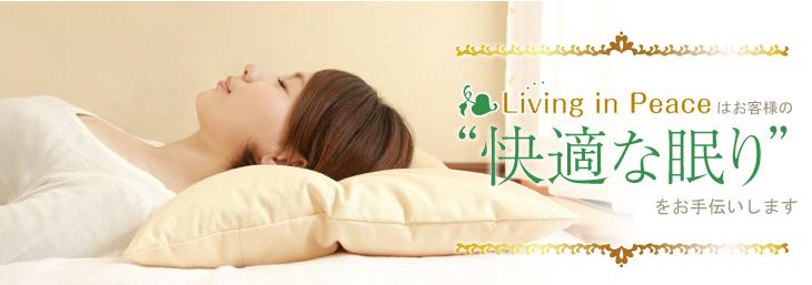 リビングインピースの枕はお客様の快適な睡眠をお手伝いします