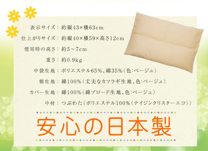 リビングインピースのセミオーダー枕、セルフィット枕(つぶわた)は安心の日本製