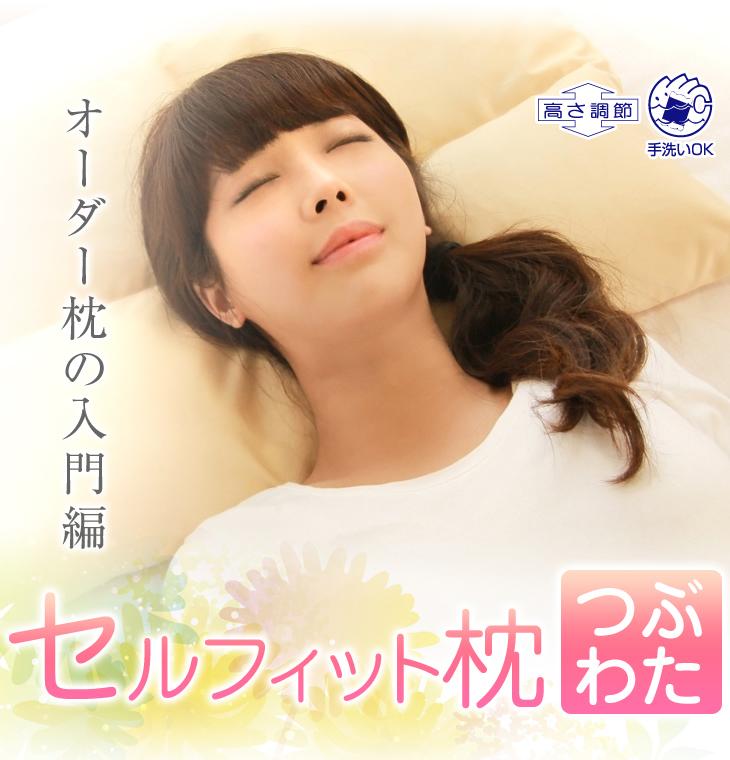 オーダー枕の入門編、リビングインピースのセルフィット枕(つぶわた)