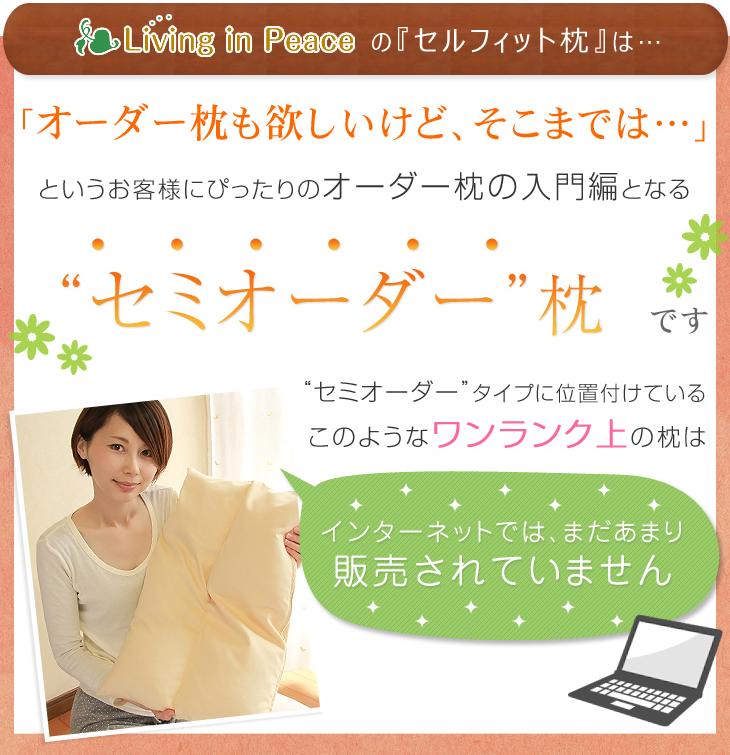 リビングインピースのセルフィット枕は、オーダー枕の入門編にぴったりのセミオーダー枕です