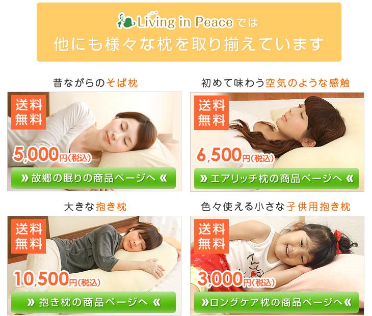 リビングインピースではさらにこのような眠りの悩みに対応する枕も取り揃えております